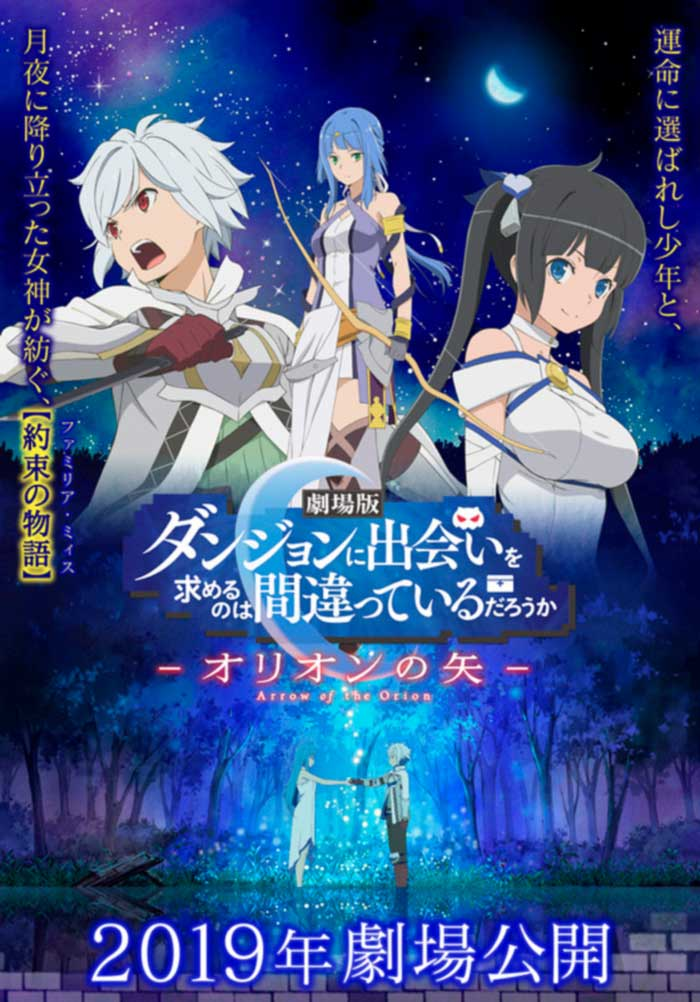 DanMachi: Arrow of the Orion - poster