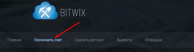 Регистрация в BITWIX 3