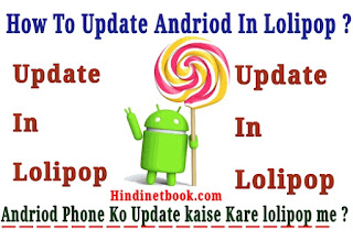 Android phone update kaise kare lolipop me