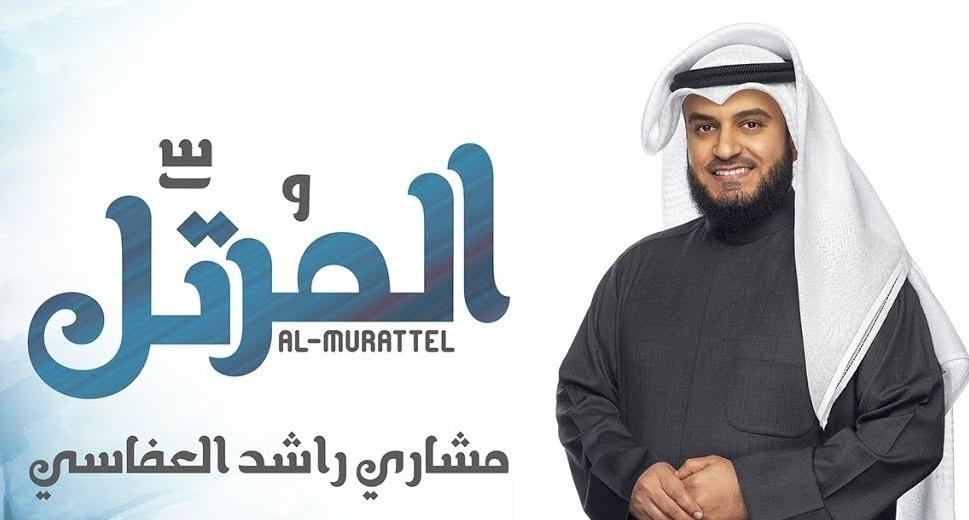 تحميل اناشيد مشاري العفاسي mp3 برابط واحد