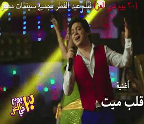 قلب ميت اغنية من فيلم 30 يوم في العز
