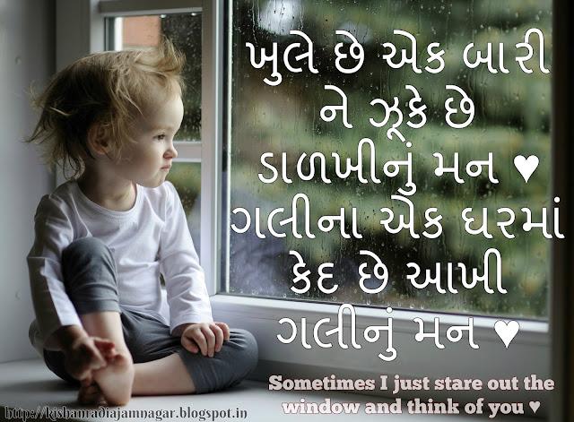 Gujarati Romantic Status