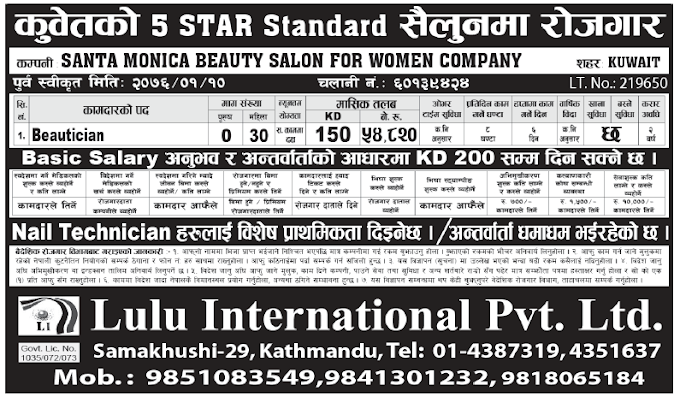 Jobs in Kuwait for Nepali, Salary Rs 54,820