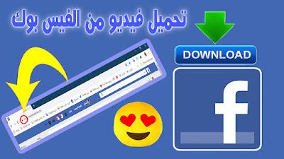 كيفية تحميل فيديو من الفيس بوك على الكمبيوتر بدون برامج(2019)download video from Facebook