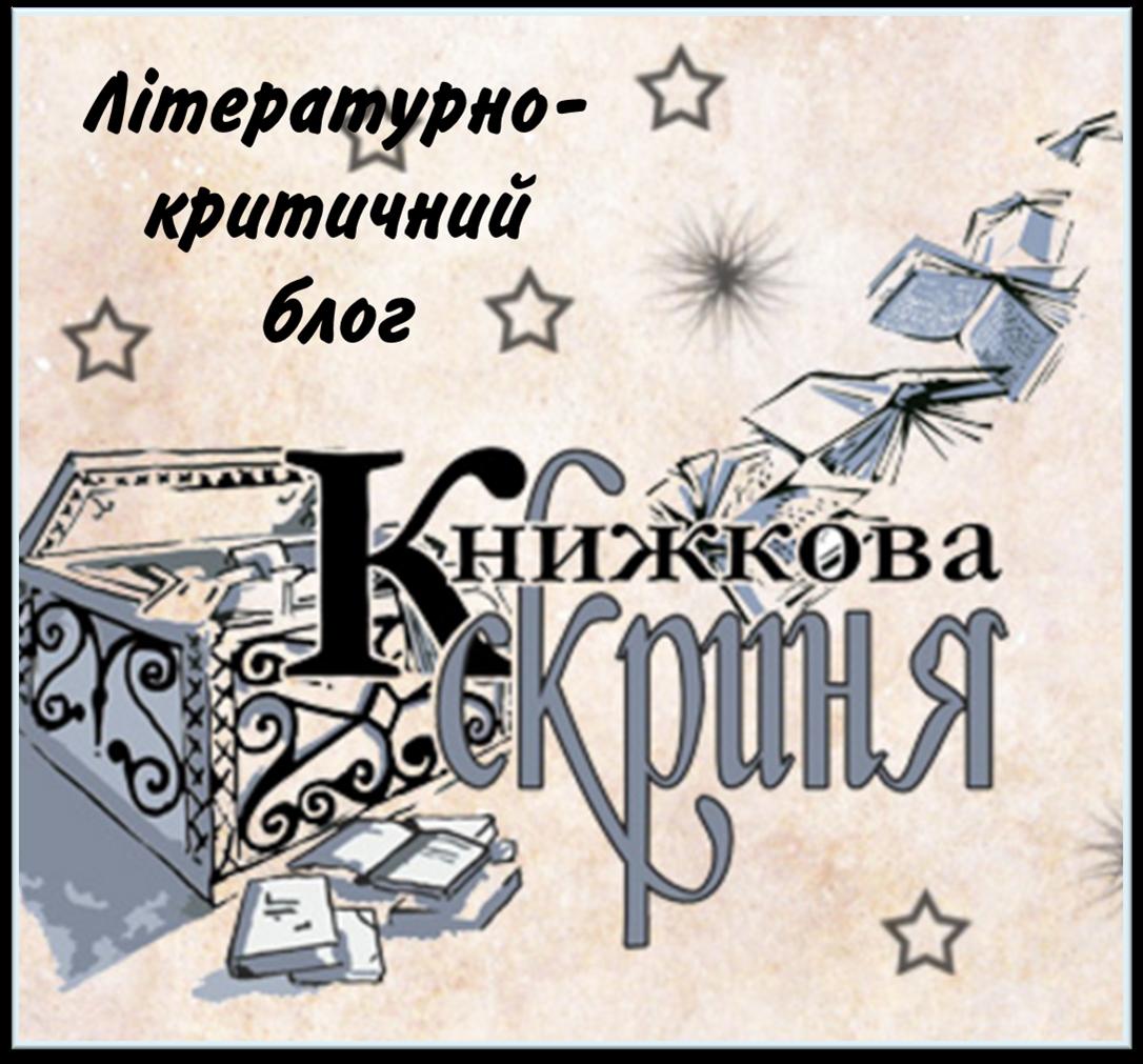 Книжкова Скриня