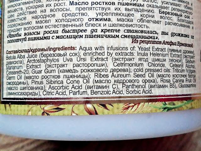 Pervoe Reshenie, Receptury Babuszki Agafii - Maska drożdżowa do włosów na pobudzenie wzrostu, skład