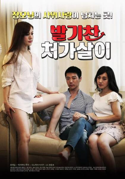 [เกาหลี 18+] Erotic In Laws (2019) [Soundtrack]
