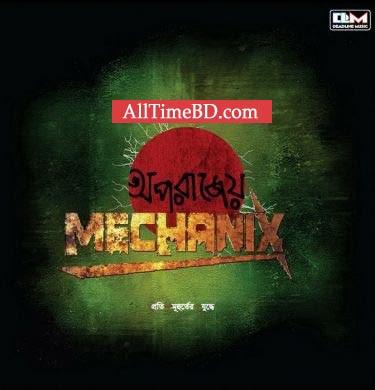Oporajeyo by Mechanix 2011 Eid album Bangla mp3 song free download