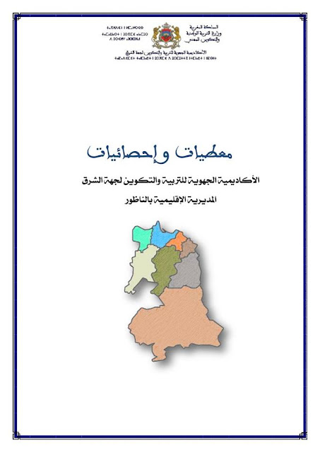 معطيات و إحصائيات عن المديرية الإقليمية بالناظور الأكاديمية الجهوية للتربية والتكوين لجهة الشرق