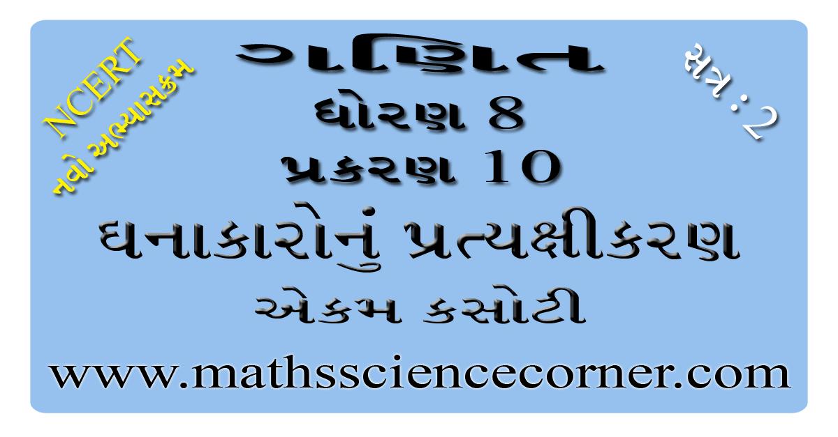 Maths Std 8 Ch 10 Ekam Kasoti 2