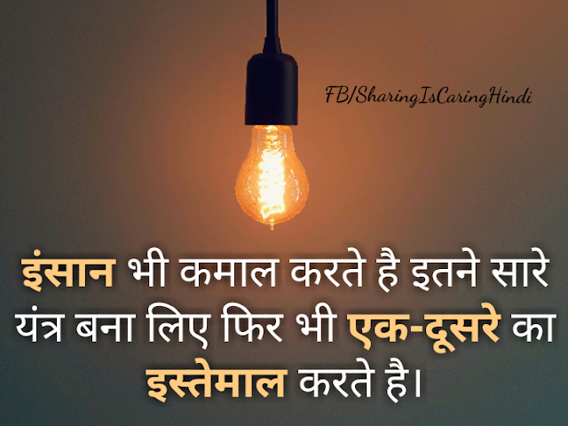 Anonymous Hindi Quotes on Relation, Use, इस्तेमाल, advantage,