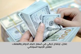 ارتفاع الدولار مقابل الجنيه السوداني