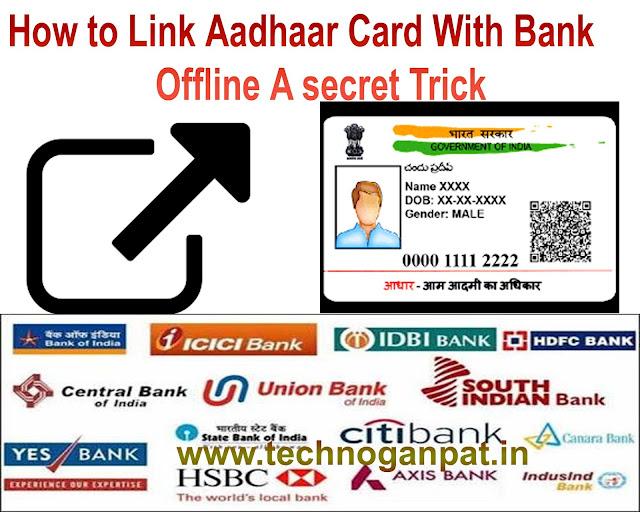 How To Link Aadhaar Card With Bank Account