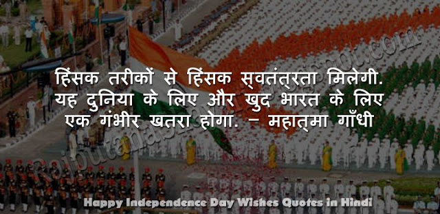 Happy Independence Day Wishes Quotes in Hindi, Swatantrata Diwas Quotes Hindi, 15 August Quotes in Hindi, Independence Day, Desh Bhakti Quotes,