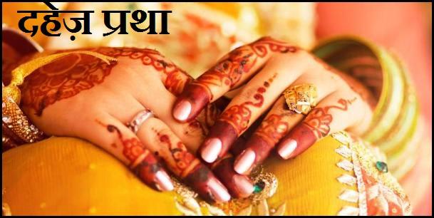 जागरूकता व संकल्प अभियान से खत्म करें बाल विवाह व दहेज प्रथा