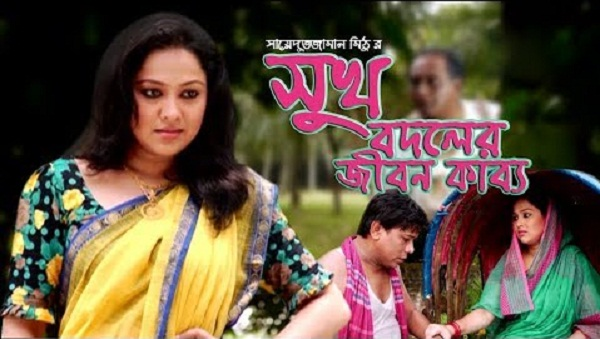 Sukh Bodoler Jibon Kabbo (2017) Bangla Natok Ft. Sotabdi and Nadia HD