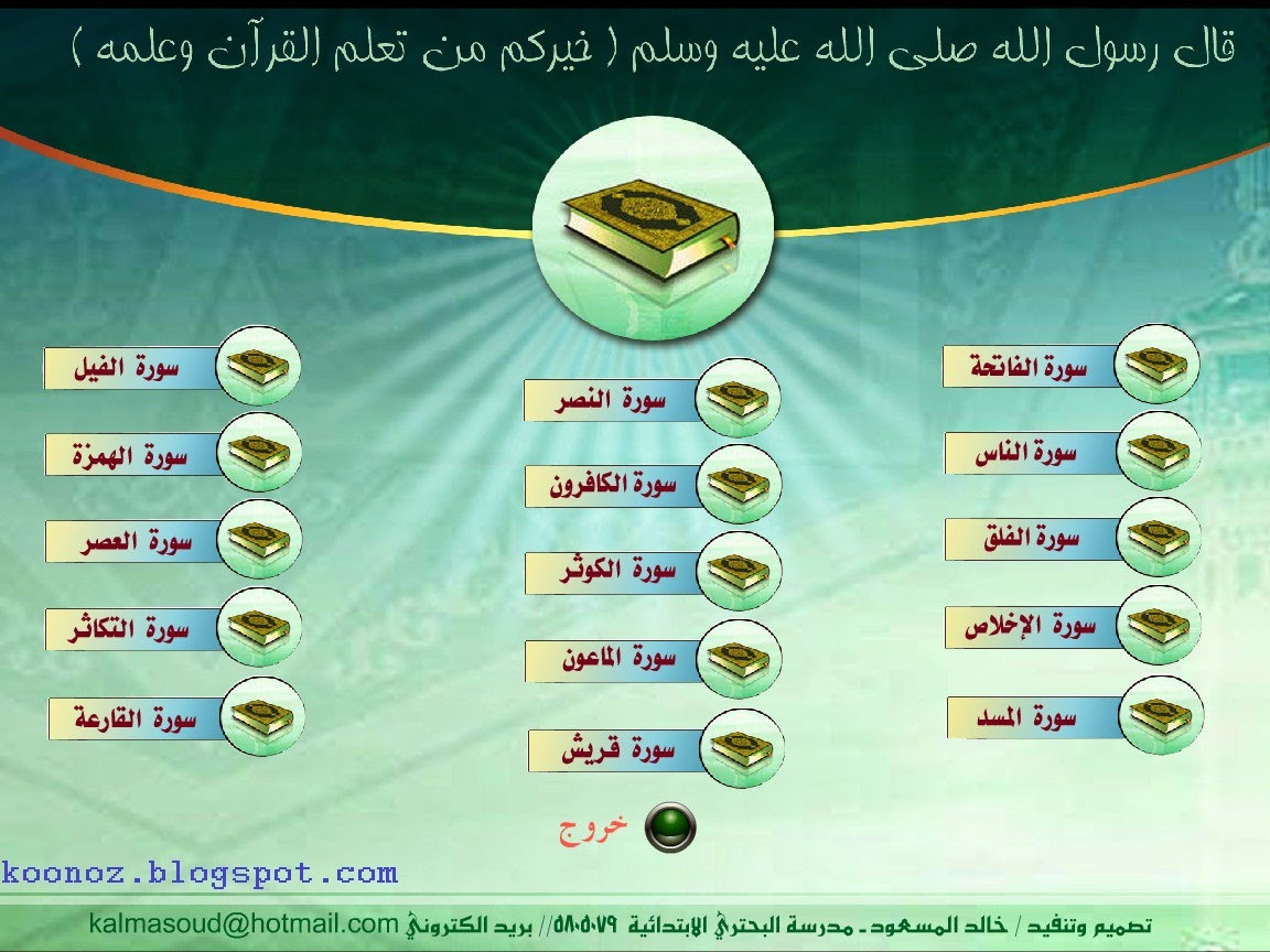 برنامج لتحفيظ الاطفال القرآن الكريم - تحميل مباشر