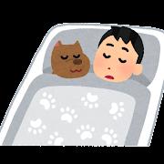 犬と寝る人のイラスト