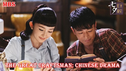 The Great Craftsman (巨匠)