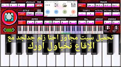 تحميل سيت مجاوز احنا زلم جدلجد مع ايقاع نخباول اورك 2016
