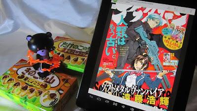 月刊アフタヌーン 2016年10月号買ってきたよ!