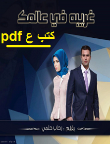 تحميل رواية غريبة في عالمك pdf رحاب حلمي
