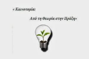 """Καστοριά – ΤΕΙ: Σεμινάριο με θέμα """"Καινοτομία: Από την θεωρία στην πράξη"""""""