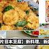 很常吃到麦片鱼、麦片虾,那你吃过麦片日本豆腐吗?快来试试这道新料理,超好吃的哦!