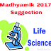 WBBSE Madhyamik 2017 Life Science Suggestion in Bengali Version Download