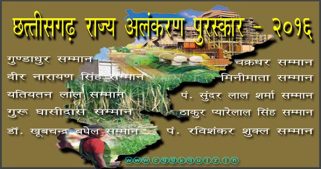all chhattisgarh rajyotsava awards 2016 related cg news hindi general knowledge in hindi with cg alankaran puraskar: shaheed veer narayan singh, gundadhur, mini mata, ghasidas, pyare lal singh thakur, pt. ravishankar shukla, pt. madhavrao sapre awards nominee name and related field name etc. hon'ble narendra modi visits to chhattisgarh, naya raipur for inaugurate jungle safari raipur.
