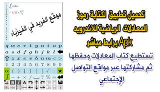 تحميل تطبيق Equation Editor محرر لكتابة المعادلات الرياضية للاندرويد مجاناً