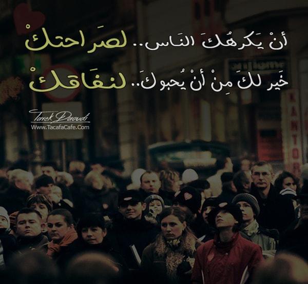 ان يكرهك الناس لصراحتك خير لك من ان يحبوك لنفاقك !