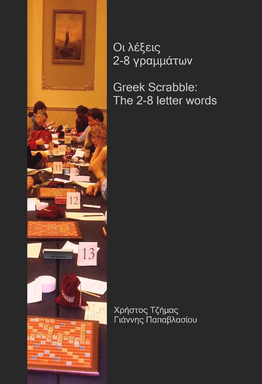 Οι λέξεις 2-8 γραμμάτων (4η έκδοση)