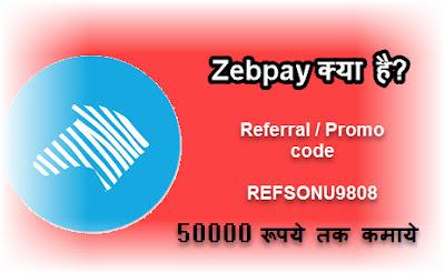 zebpay kya hai, zebpay referral code