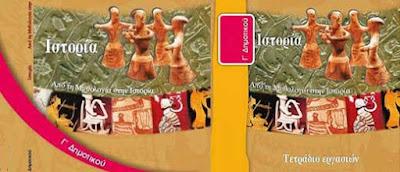 Ιστορία Γ' Δημοτικού - Λύσεις ασκήσεων βιβλίου και τετραδίου εργασιών - by https://e-tutor.blogspot.gr