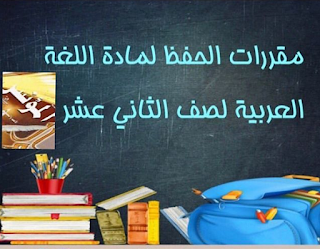 مقررات الحفظ لماة اللغة العربية للصف الثاني عشر