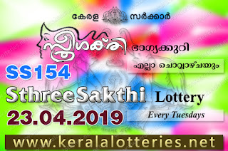 "Keralalotteries.net, ""kerala lottery result 23.04.2019 sthree sakthi ss 154"" 23th april 2019 result, kerala lottery, kl result,  yesterday lottery results, lotteries results, keralalotteries, kerala lottery, keralalotteryresult, kerala lottery result, kerala lottery result live, kerala lottery today, kerala lottery result today, kerala lottery results today, today kerala lottery result, 23 4 2019, 23.04.2019, kerala lottery result 23-4-2019, sthree sakthi lottery results, kerala lottery result today sthree sakthi, sthree sakthi lottery result, kerala lottery result sthree sakthi today, kerala lottery sthree sakthi today result, sthree sakthi kerala lottery result, sthree sakthi lottery ss 154 results 23-4-2019, sthree sakthi lottery ss 154, live sthree sakthi lottery ss-154, sthree sakthi lottery, 23/4/2019 kerala lottery today result sthree sakthi, 23/04/2019 sthree sakthi lottery ss-154, today sthree sakthi lottery result, sthree sakthi lottery today result, sthree sakthi lottery results today, today kerala lottery result sthree sakthi, kerala lottery results today sthree sakthi, sthree sakthi lottery today, today lottery result sthree sakthi, sthree sakthi lottery result today, kerala lottery result live, kerala lottery bumper result, kerala lottery result yesterday, kerala lottery result today, kerala online lottery results, kerala lottery draw, kerala lottery results, kerala state lottery today, kerala lottare, kerala lottery result, lottery today, kerala lottery today draw result"
