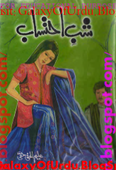 Shab E Ehtsab by Aleem-ul-Haq Haqi Free Download PDF