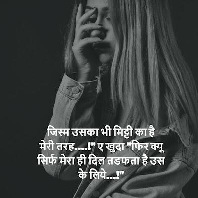 latest sad status in hindi for whatsapp