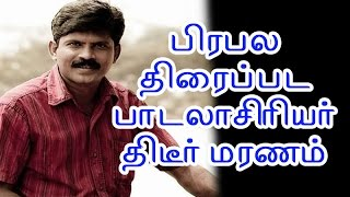 Tamil Lyricist Annamalai Passes Away | Velayudham | Vettaikaran | Written Songs