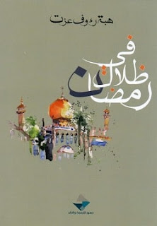 تحميل كتاب في ظلال رمضان pdf - هبة رؤوف عزت