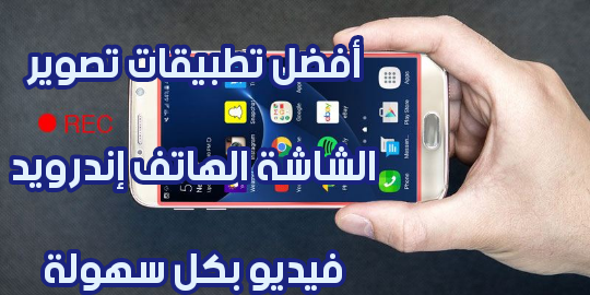 أفضل تطبيقات تصوير الشاشة الهاتف إندرويد فيديو بكل سهولة