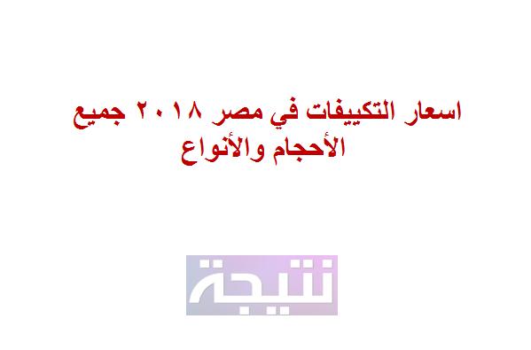 اسعار التكييفات في مصر 2018 جميع الأحجام والأنواع