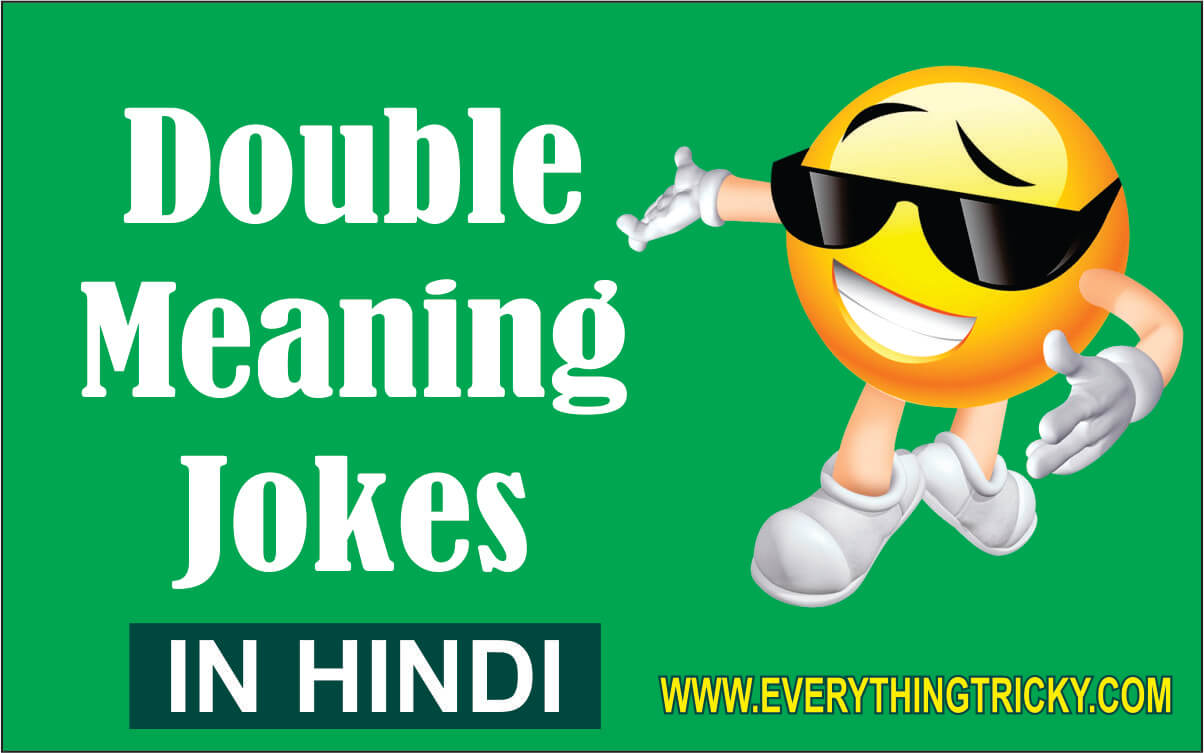 Double meaning jokes in hindi,Double meaning joke in hindi language , Double meaning jokes in hindi for girlfriend , Double meaning jokes images , Top double meaning jokes,