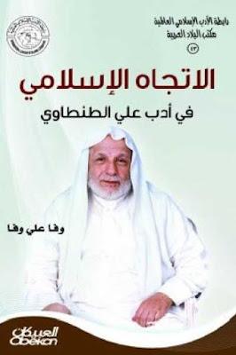 كتاب الاتجاه الإسلامي في أدب على الطنطاوي