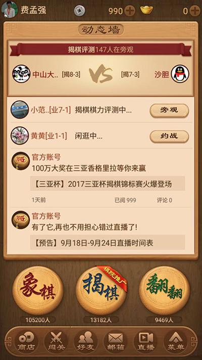 """Cách lập tài khoản chơi cờ trên ứng dụng """"Thiên Thiên Tượng Kỳ"""" phiên bản mới-2"""