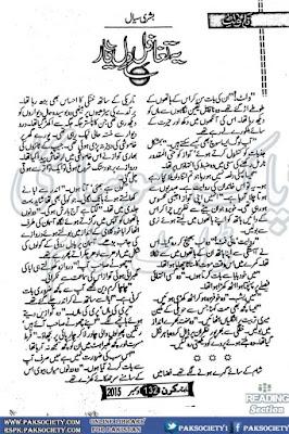 Yeh taghaful dil e yaar by Bushra Sayal pdf