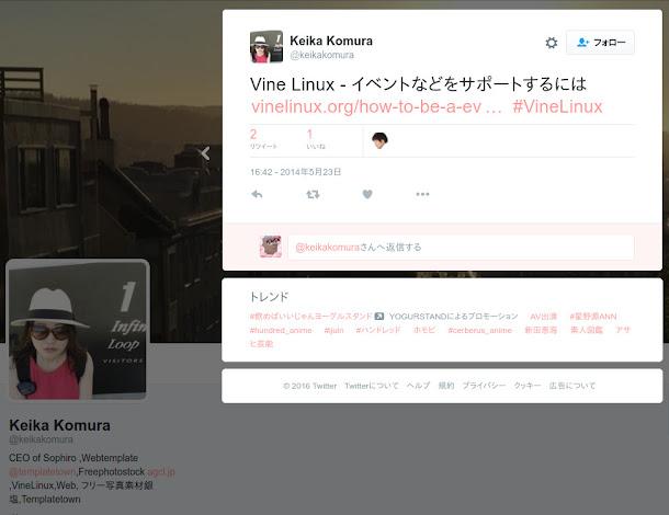 女ってどんなLinuxディストリビューションを使ってるの?Vine Linux 女性ユーザーの古村圭加さん