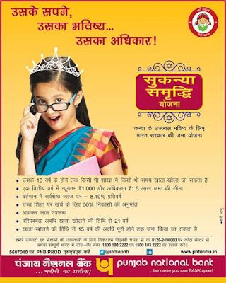 Sukanya Samriddhi Yojana Online Form SSY Scheme Hindi