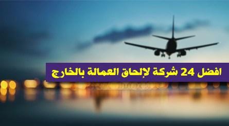 دليل أفضل شركات الحاق العمالة بالخارج فى مصر